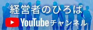 経営者のひろばYOUTUBEチャンネル