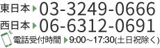 03-3249-0666(東日本)06-6312-0691(西日本)
